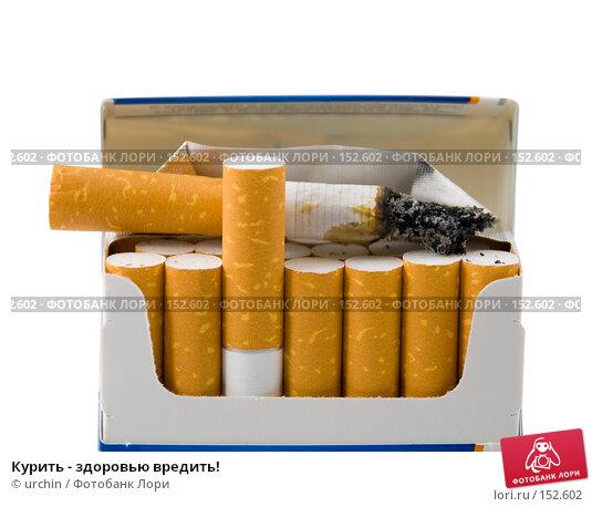 Курить - здоровью вредить!, фото № 152602, снято 17 декабря 2007 г. (c) urchin / Фотобанк Лори