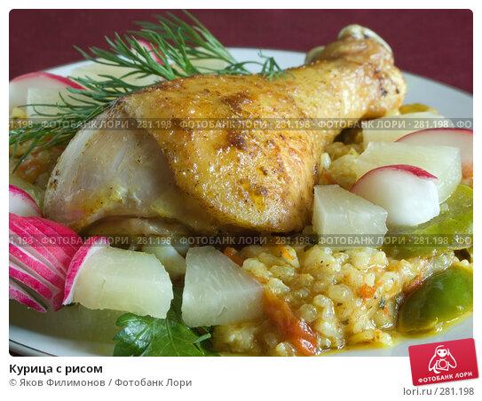 Курица с рисом, фото № 281198, снято 9 мая 2008 г. (c) Яков Филимонов / Фотобанк Лори