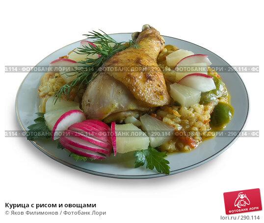 Курица с рисом и овощами, фото № 290114, снято 9 мая 2008 г. (c) Яков Филимонов / Фотобанк Лори