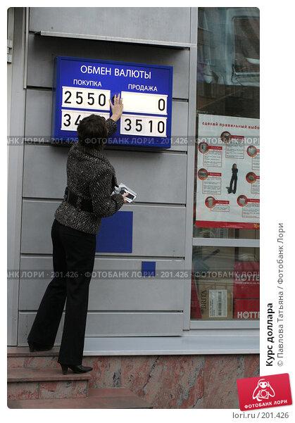 Курс доллара, фото № 201426, снято 19 апреля 2007 г. (c) Павлова Татьяна / Фотобанк Лори