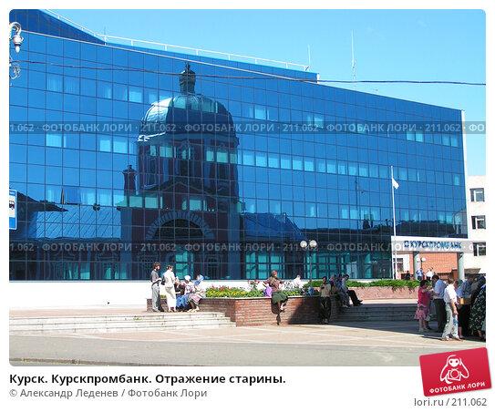 Купить «Курск. Курскпромбанк. Отражение старины.», фото № 211062, снято 20 июля 2004 г. (c) Александр Леденев / Фотобанк Лори