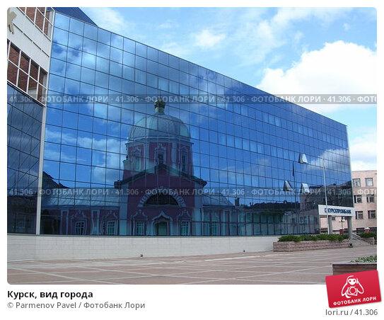 Курск, вид города, фото № 41306, снято 9 июня 2005 г. (c) Parmenov Pavel / Фотобанк Лори