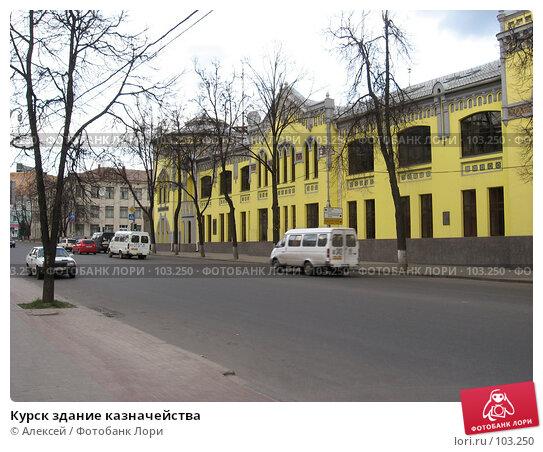 Купить «Курск здание казначейства», фото № 103250, снято 23 марта 2018 г. (c) Алексей / Фотобанк Лори