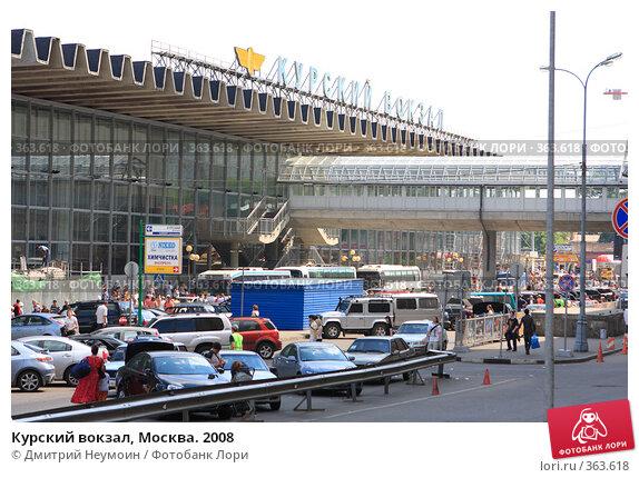 Купить «Курский вокзал, Москва. 2008», эксклюзивное фото № 363618, снято 14 июля 2008 г. (c) Дмитрий Неумоин / Фотобанк Лори