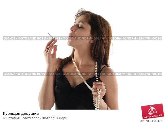 Курящая девушка, фото № 334478, снято 31 мая 2008 г. (c) Наталья Белотелова / Фотобанк Лори