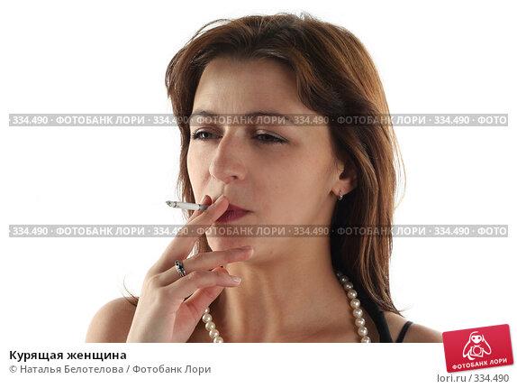 Купить «Курящая женщина», фото № 334490, снято 31 мая 2008 г. (c) Наталья Белотелова / Фотобанк Лори