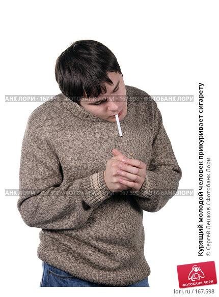 Курящий молодой человек прикуривает сигарету, фото № 167598, снято 25 ноября 2007 г. (c) Сергей Лешков / Фотобанк Лори