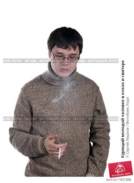 Курящий молодой человек в очках и свитере, фото № 167606, снято 25 ноября 2007 г. (c) Сергей Лешков / Фотобанк Лори