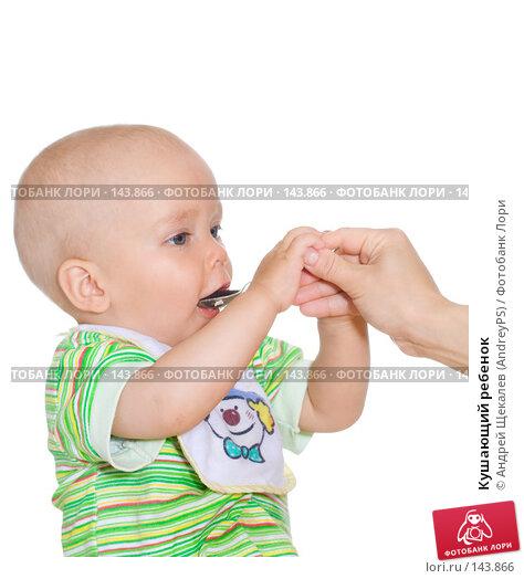 Купить «Кушающий ребенок», фото № 143866, снято 6 сентября 2007 г. (c) Андрей Щекалев (AndreyPS) / Фотобанк Лори