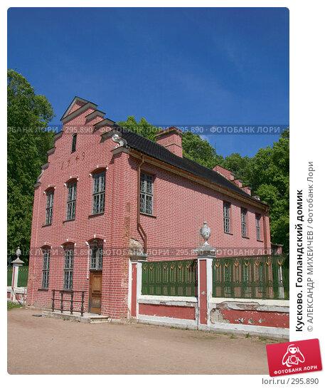 Купить «Кусково. Голландский домик», фото № 295890, снято 18 мая 2008 г. (c) АЛЕКСАНДР МИХЕИЧЕВ / Фотобанк Лори