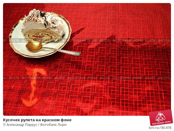 Кусочек рулета на красном фоне, фото № 80878, снято 7 января 2007 г. (c) Александр Паррус / Фотобанк Лори