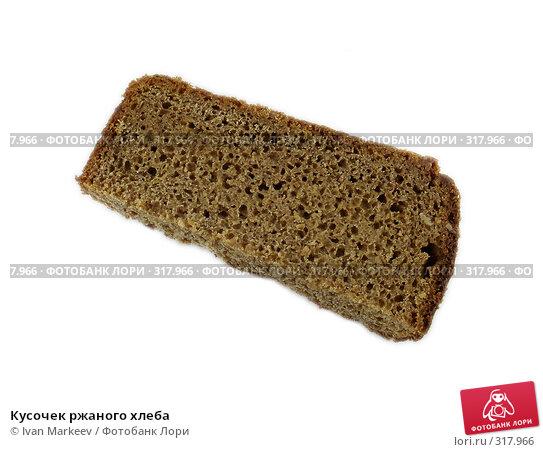 Купить «Кусочек ржаного хлеба», фото № 317966, снято 10 июня 2008 г. (c) Ivan Markeev / Фотобанк Лори
