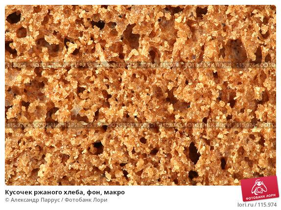 Кусочек ржаного хлеба, фон, макро, фото № 115974, снято 15 сентября 2007 г. (c) Александр Паррус / Фотобанк Лори