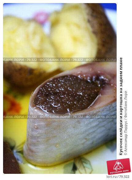 Купить «Кусочек селёдки и картошка на заднем плане», фото № 79322, снято 7 сентября 2006 г. (c) Александр Паррус / Фотобанк Лори