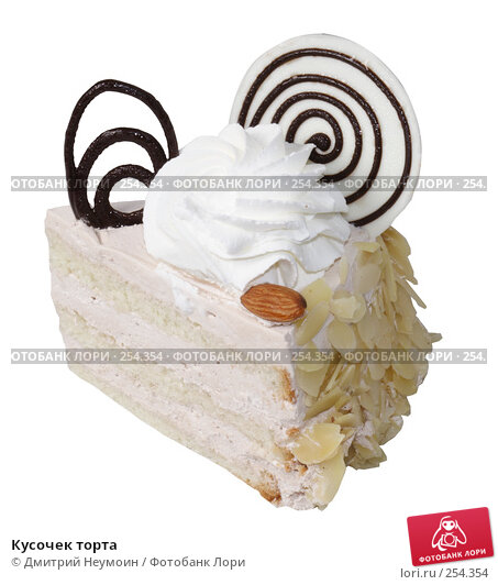 Кусочек торта, эксклюзивное фото № 254354, снято 8 июня 2006 г. (c) Дмитрий Неумоин / Фотобанк Лори