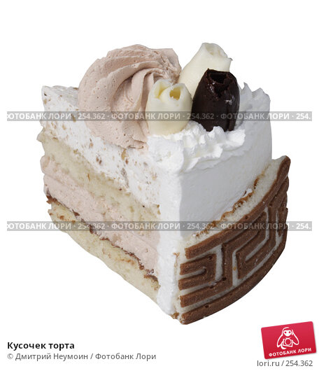 Кусочек торта, эксклюзивное фото № 254362, снято 8 июня 2006 г. (c) Дмитрий Неумоин / Фотобанк Лори