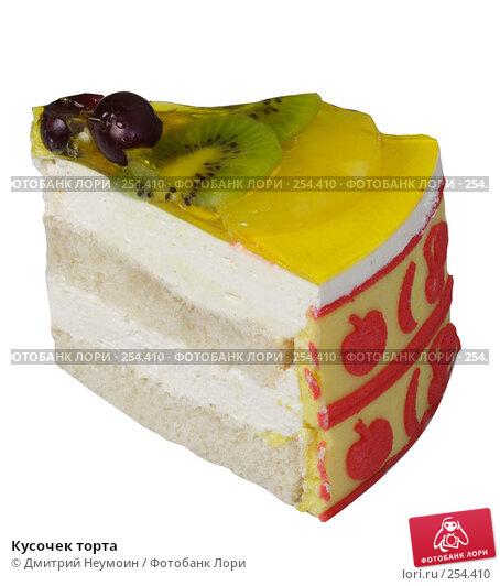 Кусочек торта, эксклюзивное фото № 254410, снято 8 июня 2006 г. (c) Дмитрий Неумоин / Фотобанк Лори
