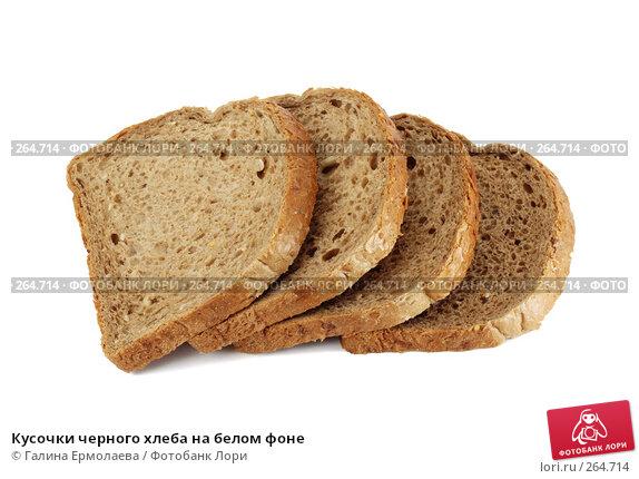 Кусочки черного хлеба на белом фоне, фото № 264714, снято 2 апреля 2008 г. (c) Галина Ермолаева / Фотобанк Лори