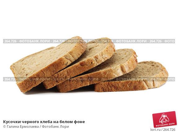 Кусочки черного хлеба на белом фоне, фото № 264726, снято 2 апреля 2008 г. (c) Галина Ермолаева / Фотобанк Лори