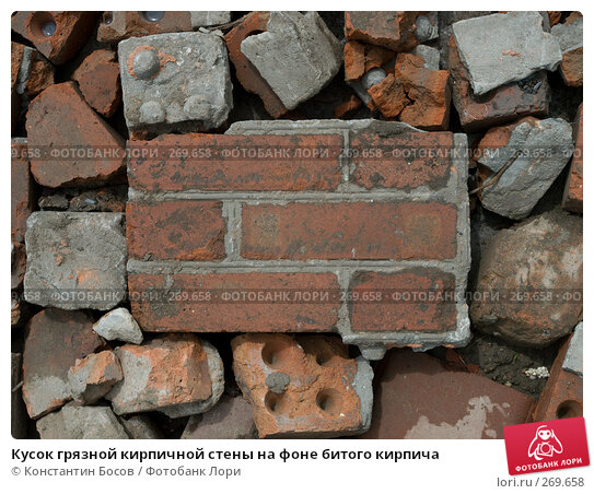 Кусок грязной кирпичной стены на фоне битого кирпича, фото № 269658, снято 27 октября 2016 г. (c) Константин Босов / Фотобанк Лори