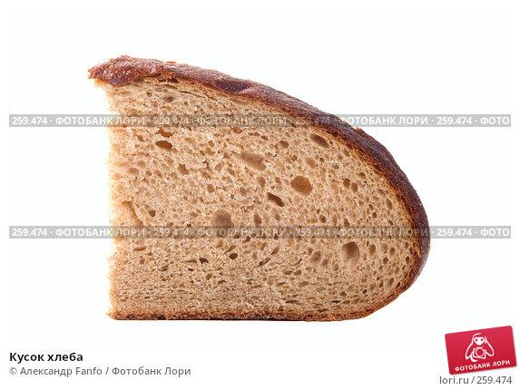 Кусок хлеба, фото № 259474, снято 25 октября 2016 г. (c) Александр Fanfo / Фотобанк Лори