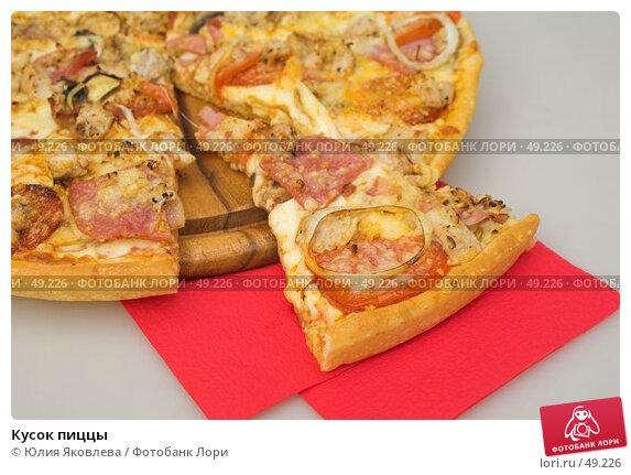 Купить «Кусок пиццы», фото № 49226, снято 30 мая 2007 г. (c) Юлия Яковлева / Фотобанк Лори