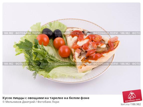 Купить «Кусок пиццы с овощами на тарелке на белом фоне», фото № 188982, снято 27 января 2008 г. (c) Мельников Дмитрий / Фотобанк Лори