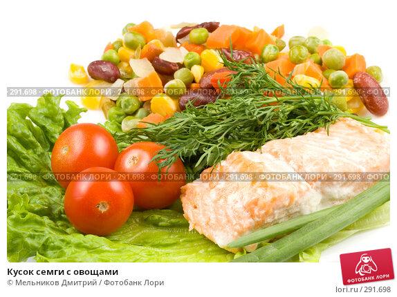 Кусок семги с овощами, фото № 291698, снято 30 марта 2008 г. (c) Мельников Дмитрий / Фотобанк Лори