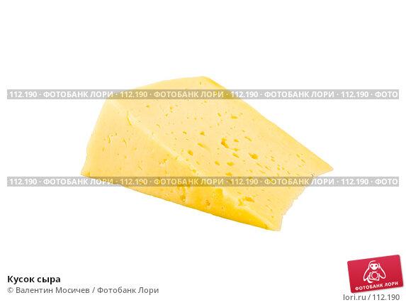 Кусок сыра, фото № 112190, снято 13 января 2007 г. (c) Валентин Мосичев / Фотобанк Лори