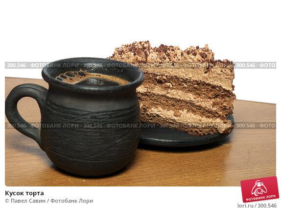 Кусок торта, фото № 300546, снято 15 апреля 2008 г. (c) Павел Савин / Фотобанк Лори