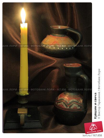 Кувшин и свеча, эксклюзивное фото № 167858, снято 6 января 2008 г. (c) Виктор Тараканов / Фотобанк Лори