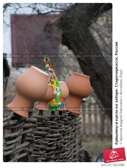 Кувшины и кукла на заборе. Старочеркасск. Россия, фото № 222686, снято 9 марта 2008 г. (c) Арестов Андрей Павлович / Фотобанк Лори