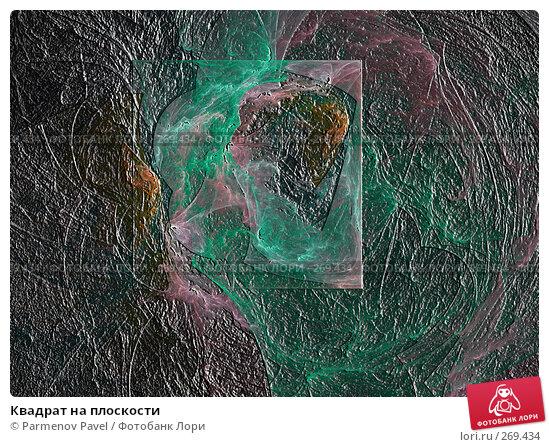 Квадрат на плоскости, иллюстрация № 269434 (c) Parmenov Pavel / Фотобанк Лори