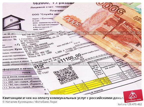 Квитанции и чек на оплату коммунальных услуг с российскими деньгами (2018 год). Редакционное фото, фотограф Наталия Кузнецова / Фотобанк Лори