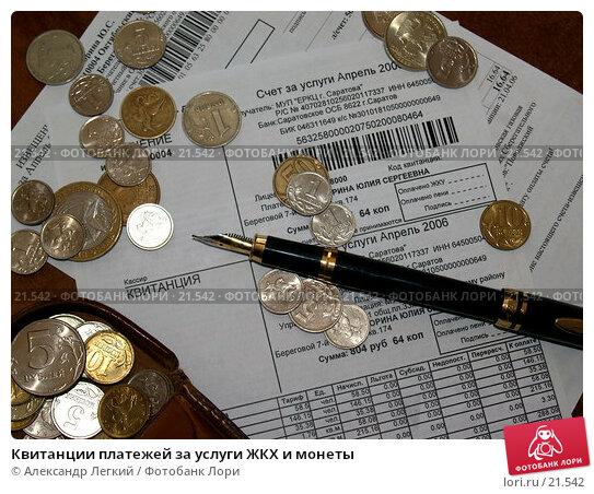 Квитанции платежей за услуги ЖКХ и монеты, фото № 21542, снято 6 марта 2007 г. (c) Александр Легкий / Фотобанк Лори