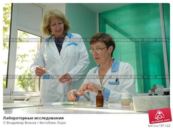 Лабораторные исследования, фото № 97122, снято 31 мая 2005 г. (c) Владимир Власов / Фотобанк Лори