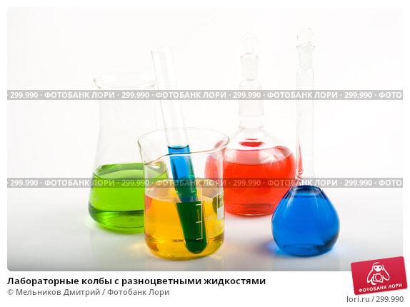 Лабораторные колбы с разноцветными жидкостями, фото № 299990, снято 15 апреля 2008 г. (c) Мельников Дмитрий / Фотобанк Лори