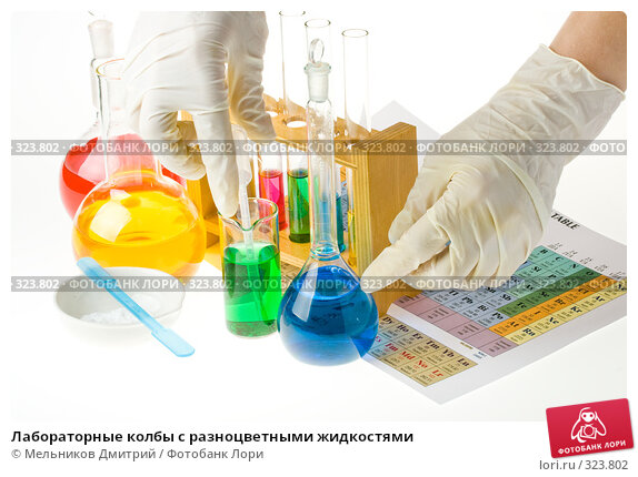 Лабораторные колбы с разноцветными жидкостями, фото № 323802, снято 11 июня 2008 г. (c) Мельников Дмитрий / Фотобанк Лори