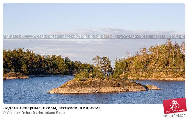 Ладога. Северные шхеры, республика Карелия, фото № 14622, снято 18 июля 2006 г. (c) Vladimir Fedoroff / Фотобанк Лори