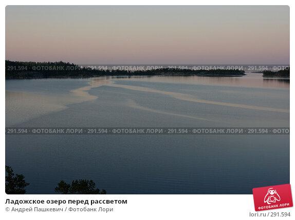 Ладожское озеро перед рассветом, фото № 291594, снято 3 июня 2007 г. (c) Андрей Пашкевич / Фотобанк Лори