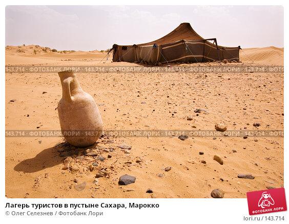 Лагерь туристов в пустыне Сахара, Марокко, фото № 143714, снято 18 августа 2007 г. (c) Олег Селезнев / Фотобанк Лори
