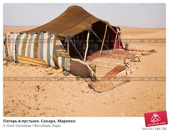 Лагерь в пустыне. Сахара, Марокко, фото № 146126, снято 18 августа 2007 г. (c) Олег Селезнев / Фотобанк Лори