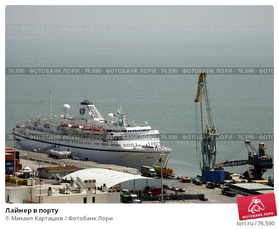 Лайнер в порту, эксклюзивное фото № 76590, снято 27 мая 2017 г. (c) Михаил Карташов / Фотобанк Лори