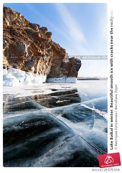 Купить «Lake Baikal in winter. Beautiful smooth ice with cracks near the rocky coast of Olkhon Island on a sunny frosty day», фото № 29575514, снято 8 марта 2015 г. (c) Виктория Катьянова / Фотобанк Лори