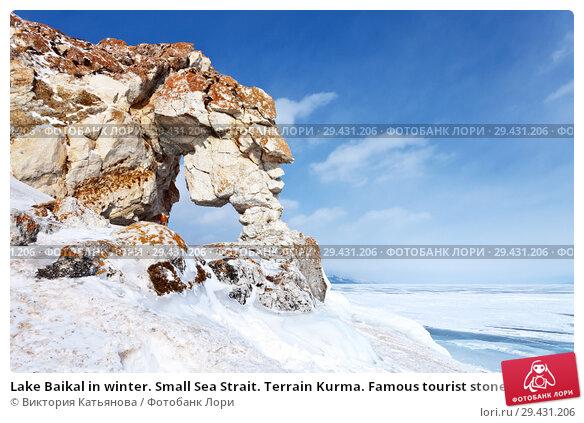 Купить «Lake Baikal in winter. Small Sea Strait. Terrain Kurma. Famous tourist stone arch in the cliffs of Cape Tsagan-Khushun - a natural landmark», фото № 29431206, снято 9 марта 2013 г. (c) Виктория Катьянова / Фотобанк Лори
