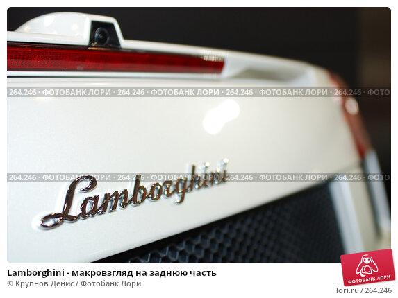 Lamborghini - макровзгляд на заднюю часть, фото № 264246, снято 25 марта 2008 г. (c) Крупнов Денис / Фотобанк Лори