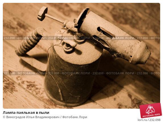 Лампа паяльная в пыли, фото № 232098, снято 25 декабря 2007 г. (c) Виноградов Илья Владимирович / Фотобанк Лори