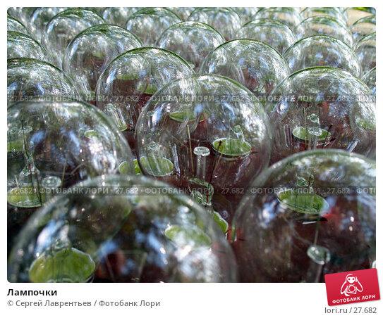 Лампочки, фото № 27682, снято 5 июля 2006 г. (c) Сергей Лаврентьев / Фотобанк Лори