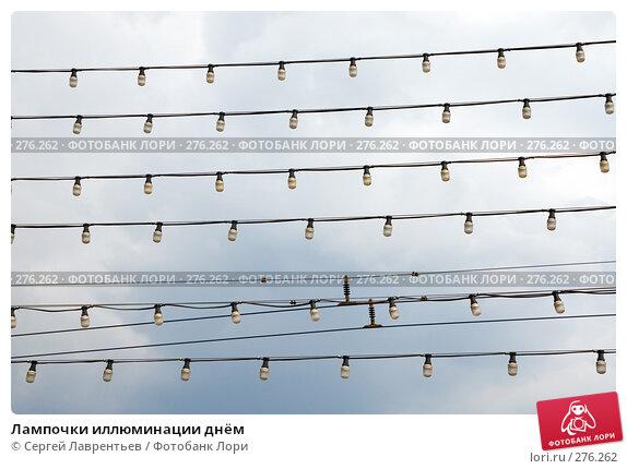 Лампочки иллюминации днём, фото № 276262, снято 2 мая 2008 г. (c) Сергей Лаврентьев / Фотобанк Лори