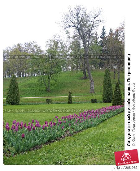Ландшафтный дизайн парка. Петродворец, фото № 208962, снято 20 мая 2006 г. (c) Юлия Селезнева / Фотобанк Лори